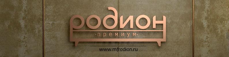 Мебельная фабрика Родион. Мягкая мебель Родион