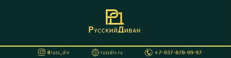 Мебельная фабрика Русский диван. Мягкая мебель Русский диван