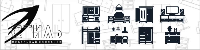 Мебельная фабрика Стиль. Корпусная мебель Стиль