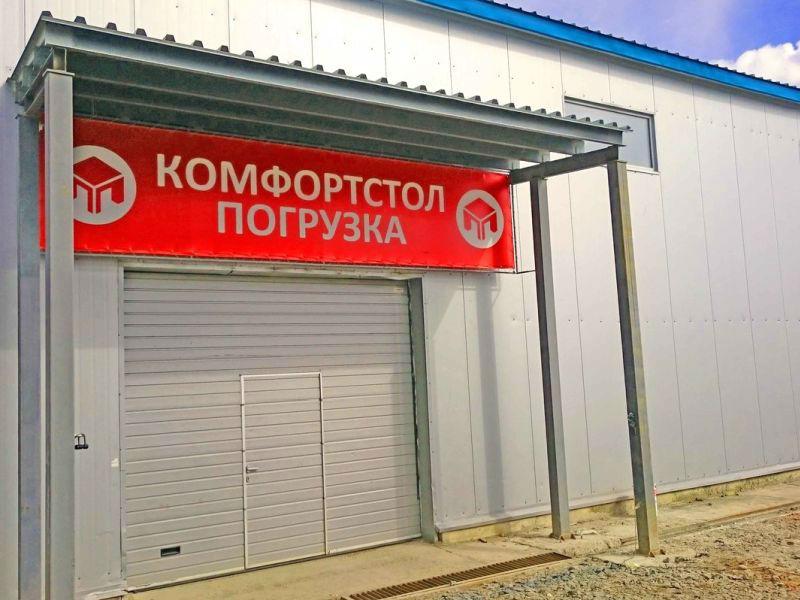 Фото фабрики «Комфортстол»