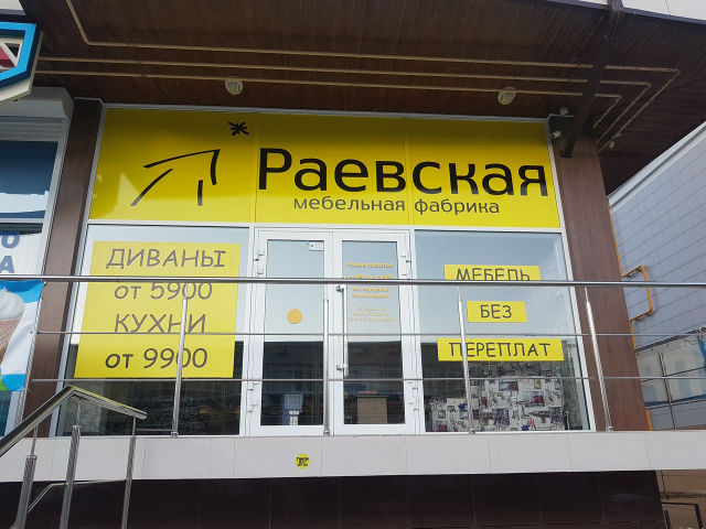 Фото Раевской мебельной фабрики