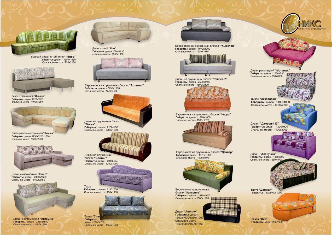 Каталог фабрики Оникс