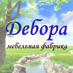 Логотип фабрики «Дебора»