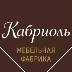 Логотип фабрики «Кабриоль»