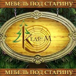 Логотип фабрики «Кедр-М»