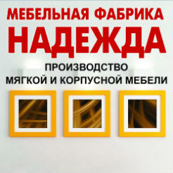Логотип фабрики «Надежда»