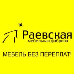 Логотип Раевской мебельной фабрики