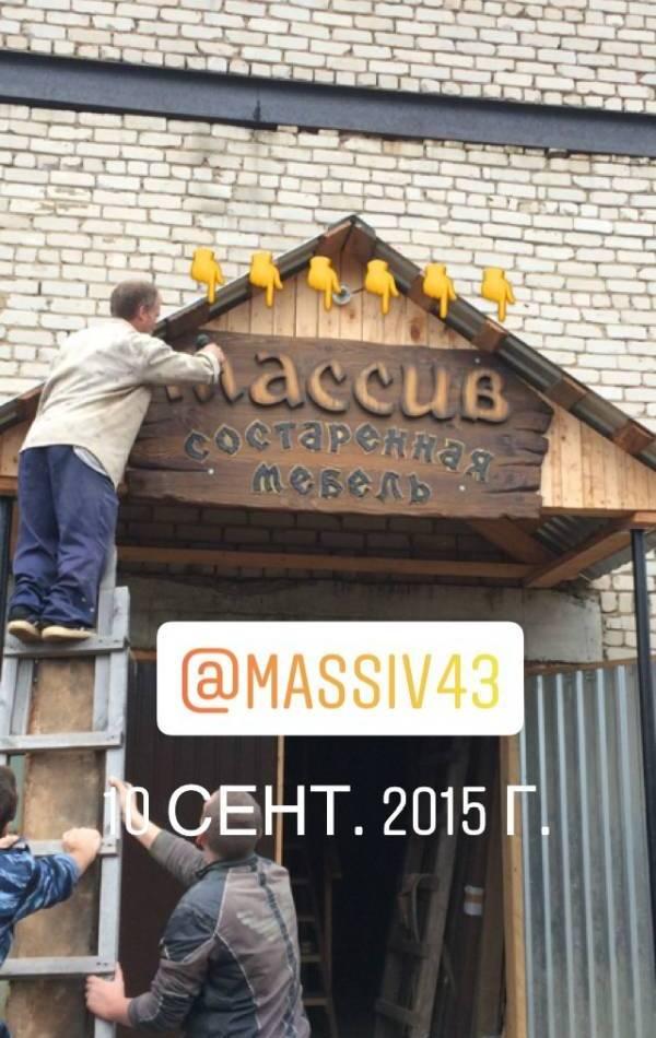Фото фабрики Массив