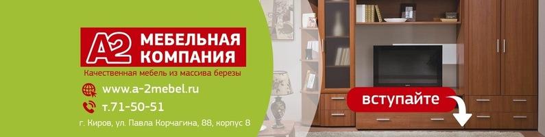 Мебельная фабрика А-2. Мебель А-2 для кухни