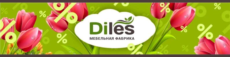 Мебельная фабрика Diles. Корпусная мебель Diles