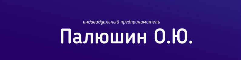 Мебель Палюшина от производителя. Ульяновская мебельная фабрика Палюшина О.Ю.