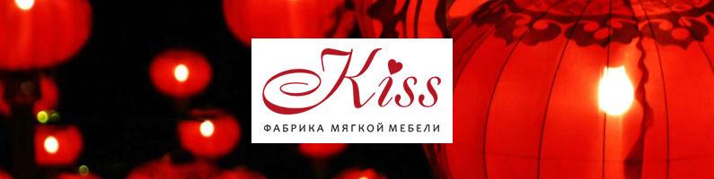 Мебельная фабрика Kiss. Мягкая мебель Kiss