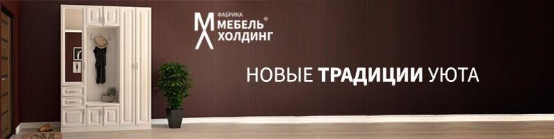 Мебельная фабрика Мебель Холдинг