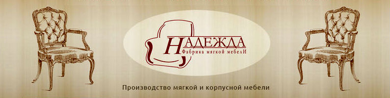 Баннер фабрики «Надежда»