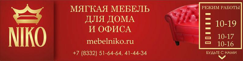 Баннер фабрики NIKO мебель
