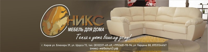 Мягкая мебель Оникс. Мебельная фабрика Оникс