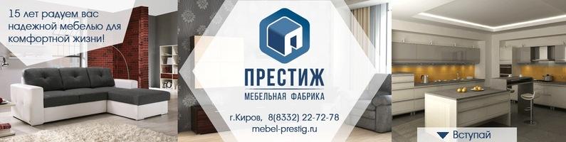 Баннер мебельной фабрики Престиж