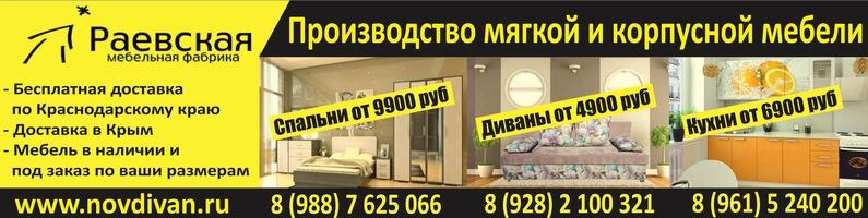 Баннер Раевской мебельной фабрики