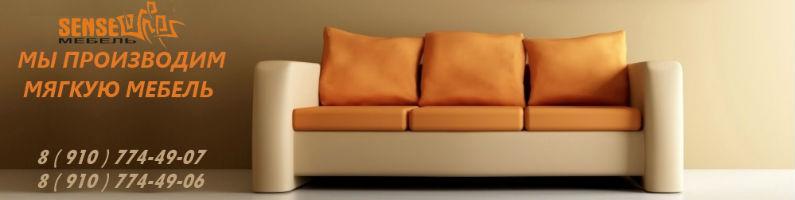 Мебельная фабрика Sense. Мягкая мебель Sense