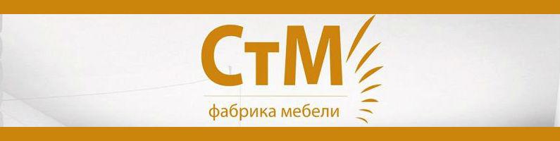 Мебельная фабрика СТМ