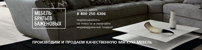 Баннер фабрики «Мебель братьев Баженовых»