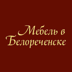 Логотип фабрики «Мебель в Белореченске»