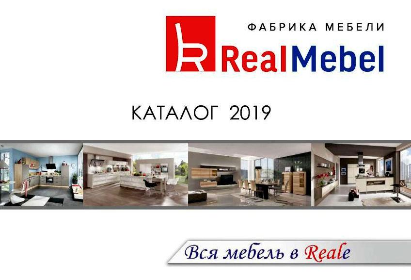 Каталог фабрики «RealMebel»