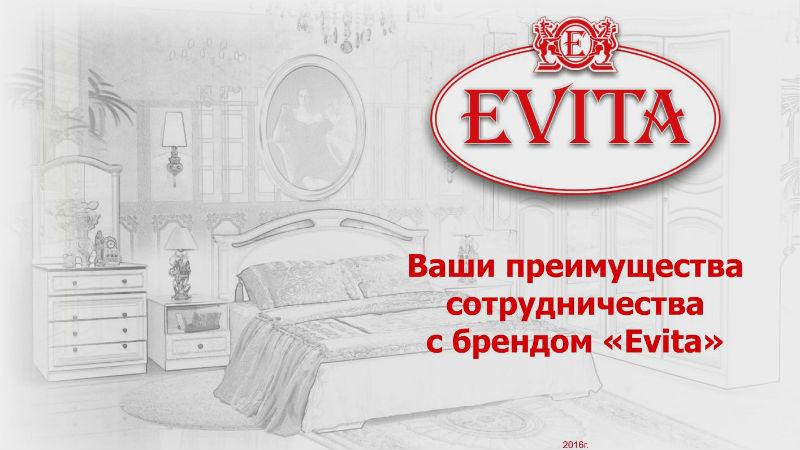 Преимущества сотрудничества с «EVITA»
