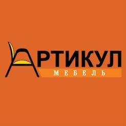 Логотип компании «Артикул-Мебель»