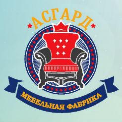 Логотип фабрики «Асгард»