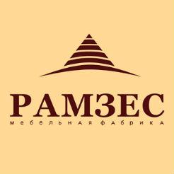Логотип фабрики «Рамзес»