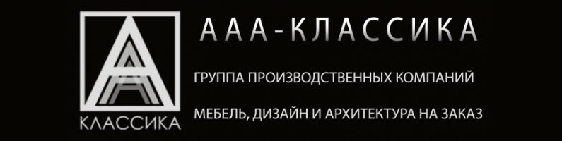 Мебельная фабрика ААА-Классика