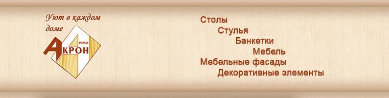 Мебельная фабрика Акрон. Мебель Акрон для кухни