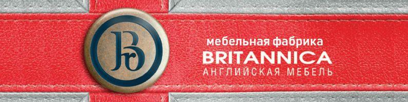 Мебельная фабрика Britannica. Мягкая мебель Britannica