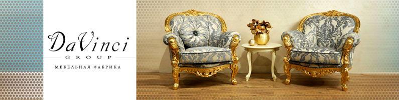 Мебельная фабрика Да Винчи Групп. Мягкая мебель Да Винчи Групп