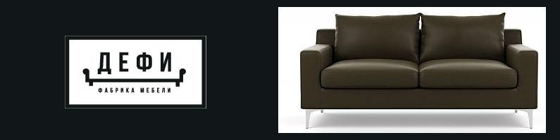 Мебельная фабрика Defy. Мягкая мебель Defy