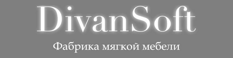 Мебельная фабрика DivanSoft. Мягкая мебель DivanSoft