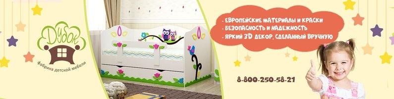 Мебельная фабрика Дубок. Мебель Дубок для детей