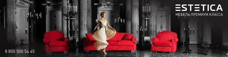 Мебельная фабрика Estetica. Мягкая мебель Estetica
