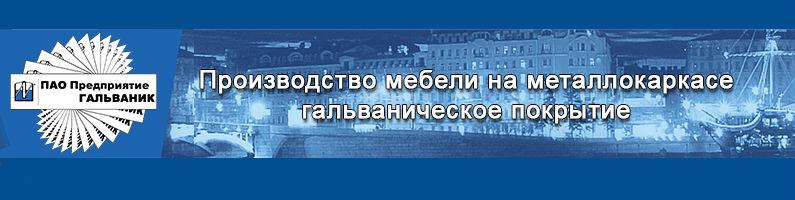 Санкт-Петербургское предприятие Гальваник