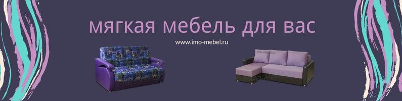 Мебельная фабрика ИМО-мебель