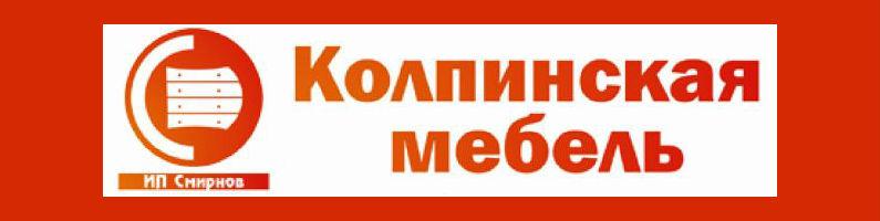 Мебельная фабрика Колпинская