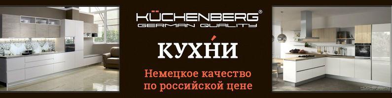 Мебельная фабрика Kuchenberg. Мебель Kuchenberg для кухни