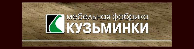 Мебельная фабрика Кузьминки-Мебель