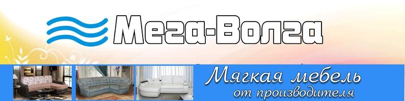 Мебельная фабрика Мега Волга. Мягкая мебель Мега Волга