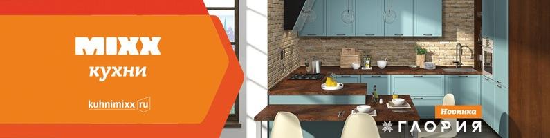 Мебельная фабрика MIXX кухни