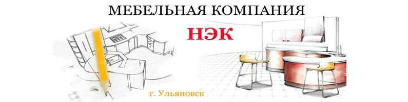 Мебельная фабрика НЭК. Корпусная мебель НЭК