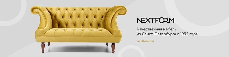 Мебельная фабрика NextForm. Мягкая мебель NextForm