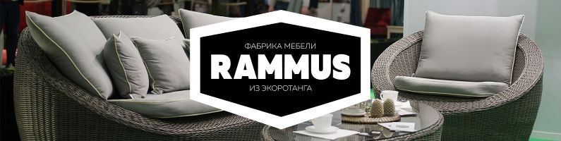Мебельная фабрика Rammus. Мебель Rammus из ротанга