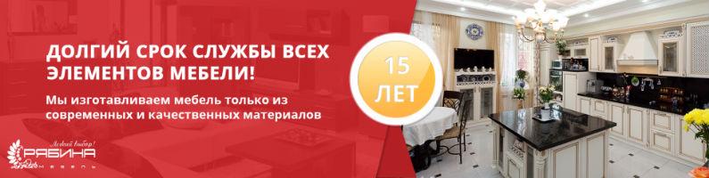 Мебельная фабрика Рябина Мебель